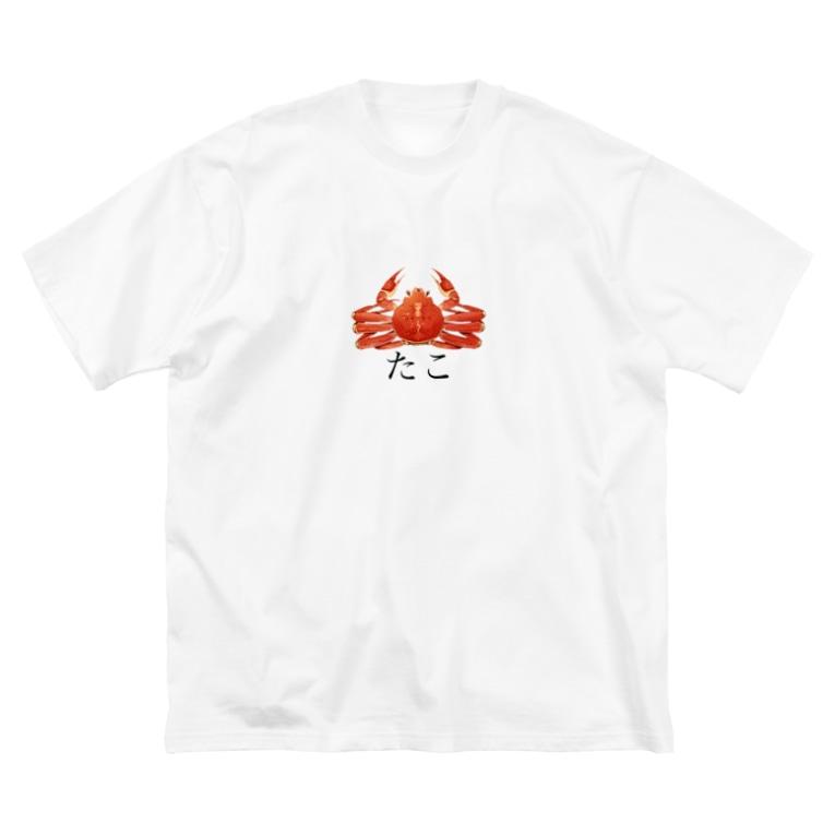 矛盾の森。のたこ。 Big silhouette T-shirts