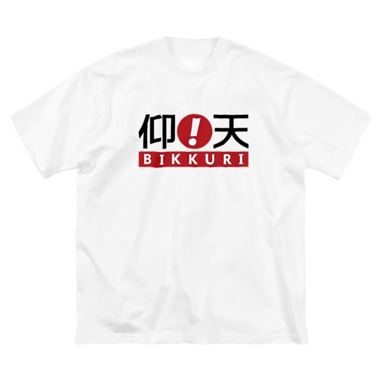 T-REXの仰天びっくり Big silhouette T-shirts