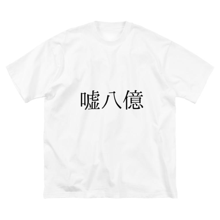 bikkuri_shopの嘘八億ビッグTシャツ【ビックリことわざシリーズ】 Big silhouette T-shirts