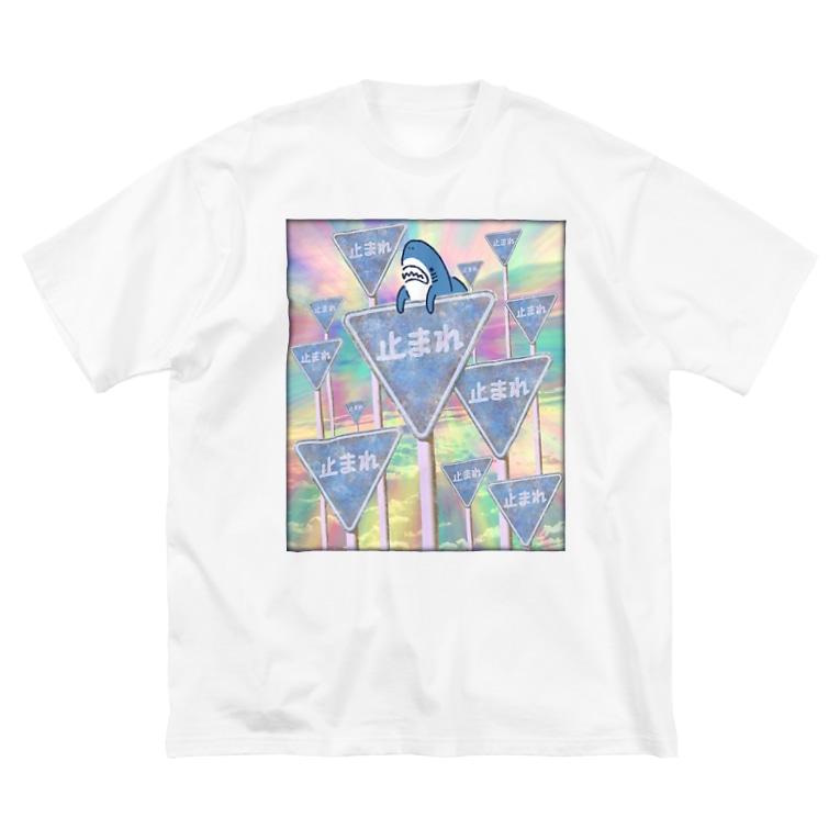 サメ ! さめ ! 鮫 ! (わりとおもい)のサメは止まらない Big T-shirts