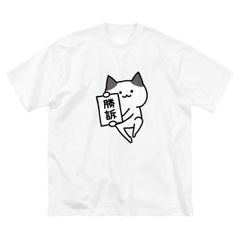 DECORの動きで煽るにゃんこ 勝訴ver. Big Silhouette T-Shirt