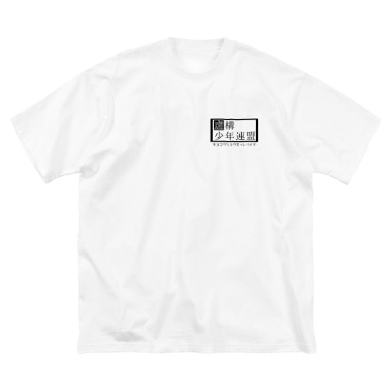 森天は節約したいの虚構少年連盟 Big silhouette T-shirts