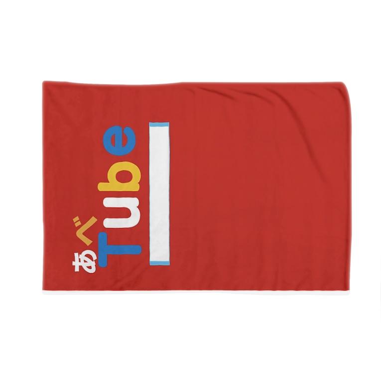 DreamFactoryのあべちゅーぶシリーズ Blankets