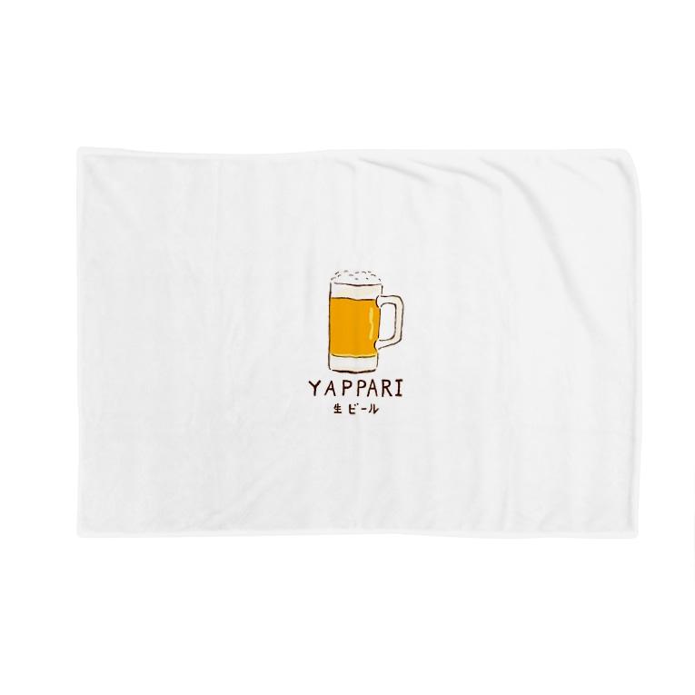 NIKORASU GOの「やっぱり生ビール」/ビール フェイク 飲み会 宴会 アルコール お酒 ユーモア ネタ おもしろ 手描き オリジナル グッズ Tシャツ ハンドメイド調 Blankets