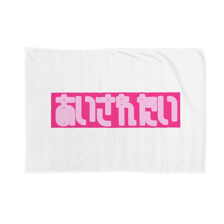 harushioriの愛されたい Blankets