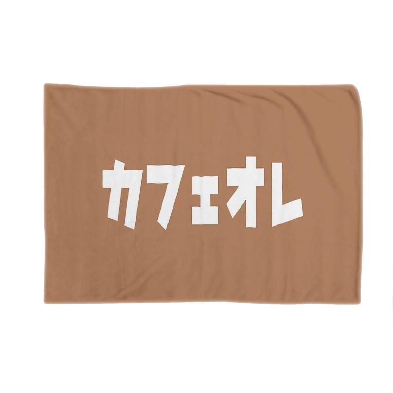 riruのおみせのかふぇおれ Blanket