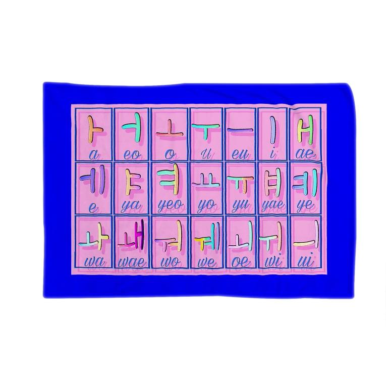 LalaHangeulのハングル母音とローマ字の対応表 Blankets