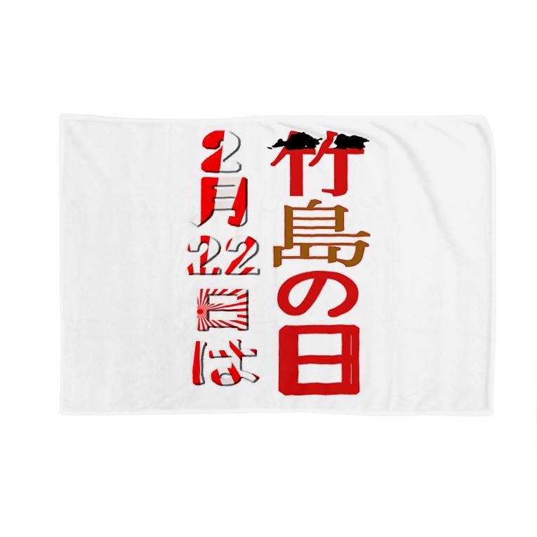 アズペイントの竹島の日 Blankets