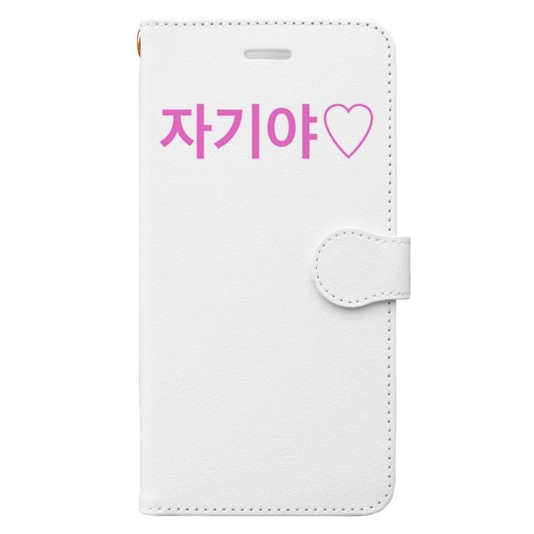 ♡Hanuru´s shop♡のよく使うひとこと韓国語!자기야♡ver. Book-style smartphone case