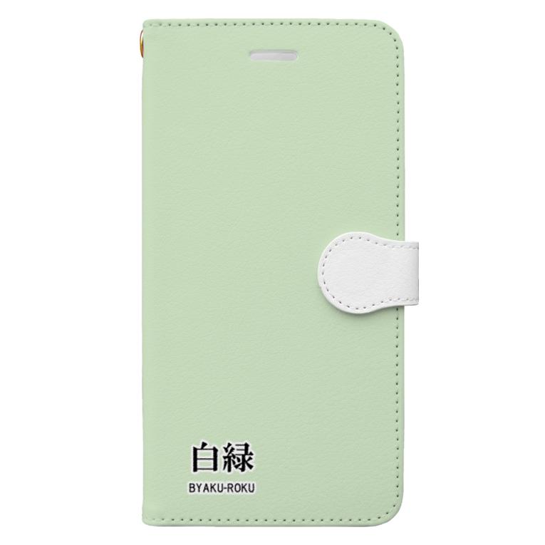 斜め上支店の和色コレクションVer-2:白緑(びゃくろく) Book-Style Smartphone Case