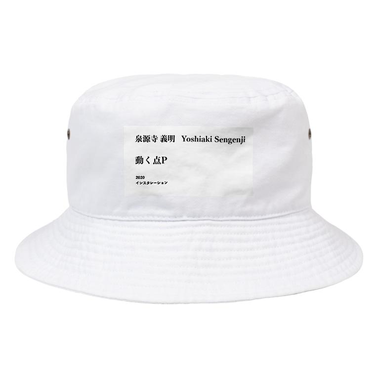 げんきもりもりのキャプションシリーズ インスタレーション Bucket Hat