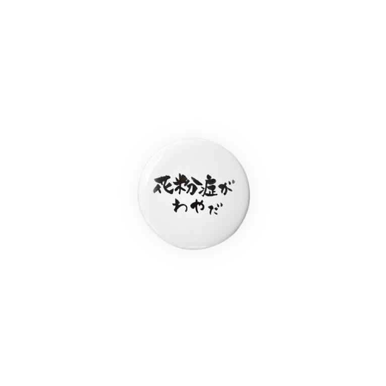 poronno-tomの缶バッチ(花粉症がわや) Badges
