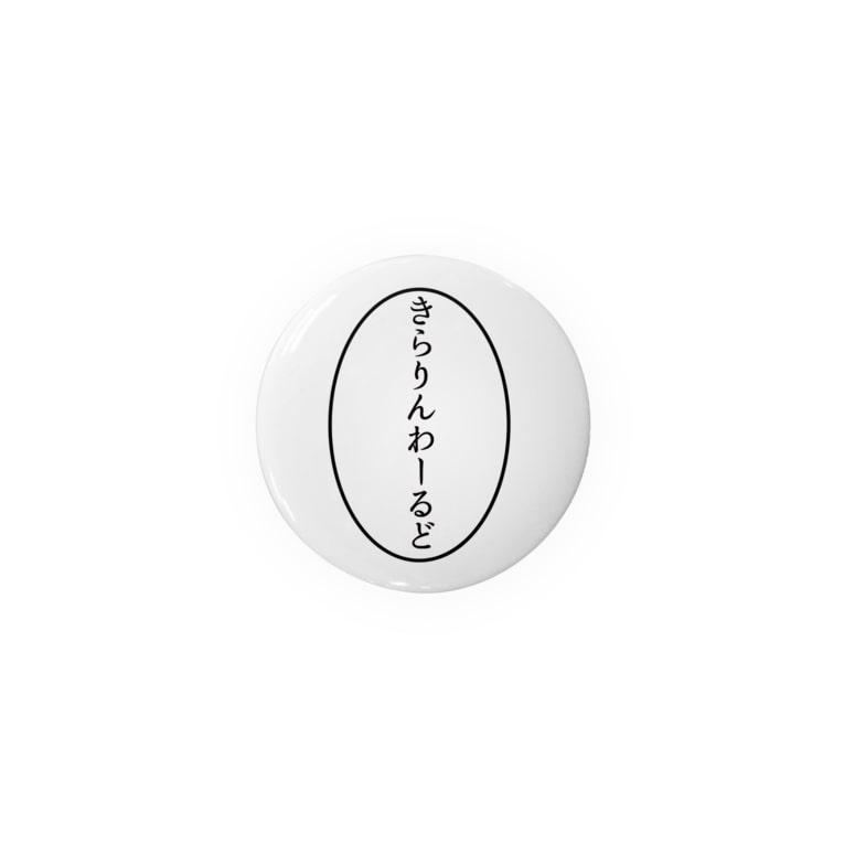 きらきら商店の浄化の呪文 Badges