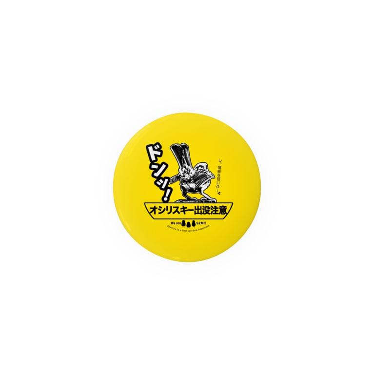 """""""すずめのおみせ"""" SUZURI店のオシリスキー出没注意 Tin Badge"""