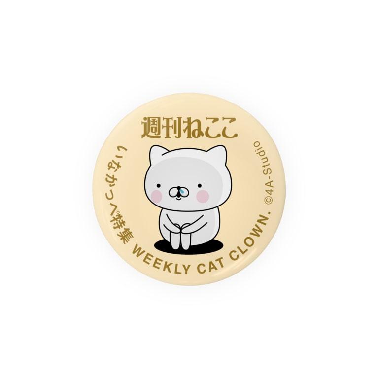 4A-Studio(よんえーすたじお)の週刊ねここ♪いなかっぺ特集 56mm Badges