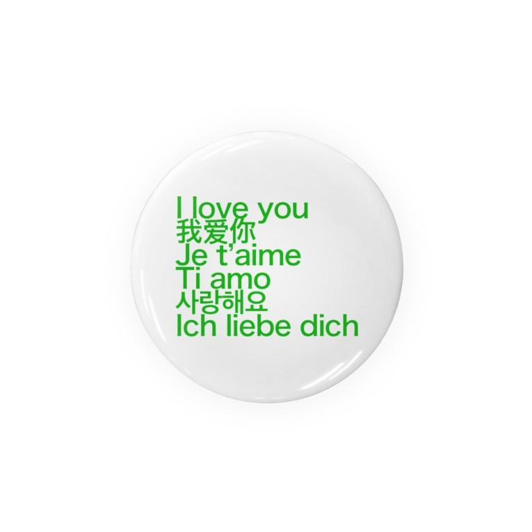 happy_aopi05の愛してる (緑) Badges