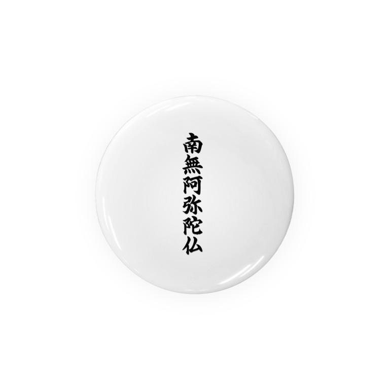 Teatime ティータイムの南無阿弥陀仏  お経  Badges