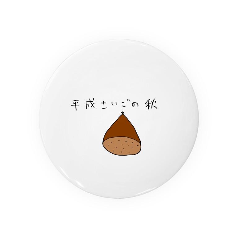 ゆみ△▼の最後の秋 Badges