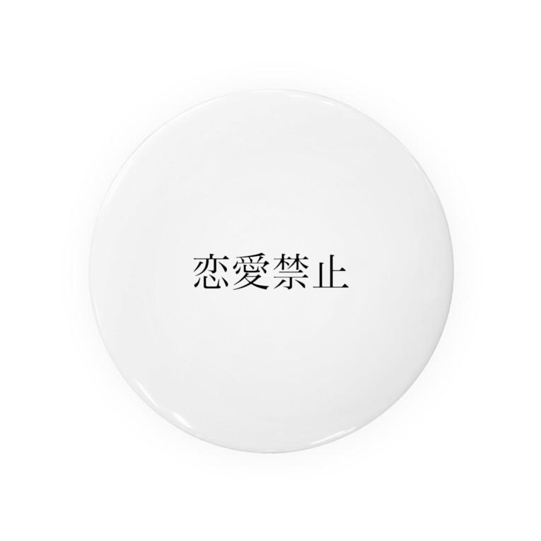 _01__y_の恋愛禁止 Badges