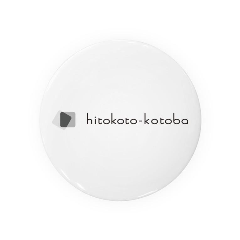 hitokoto-kotobaのhitokoto-kotoba_logo_02 Badges