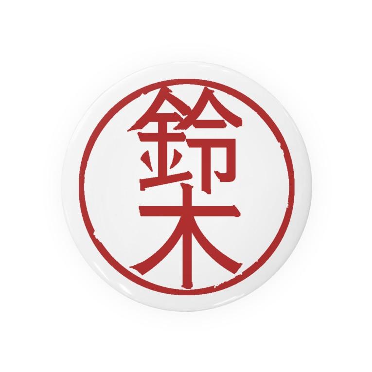 佐伯紋次郎商店の鈴木 Badges