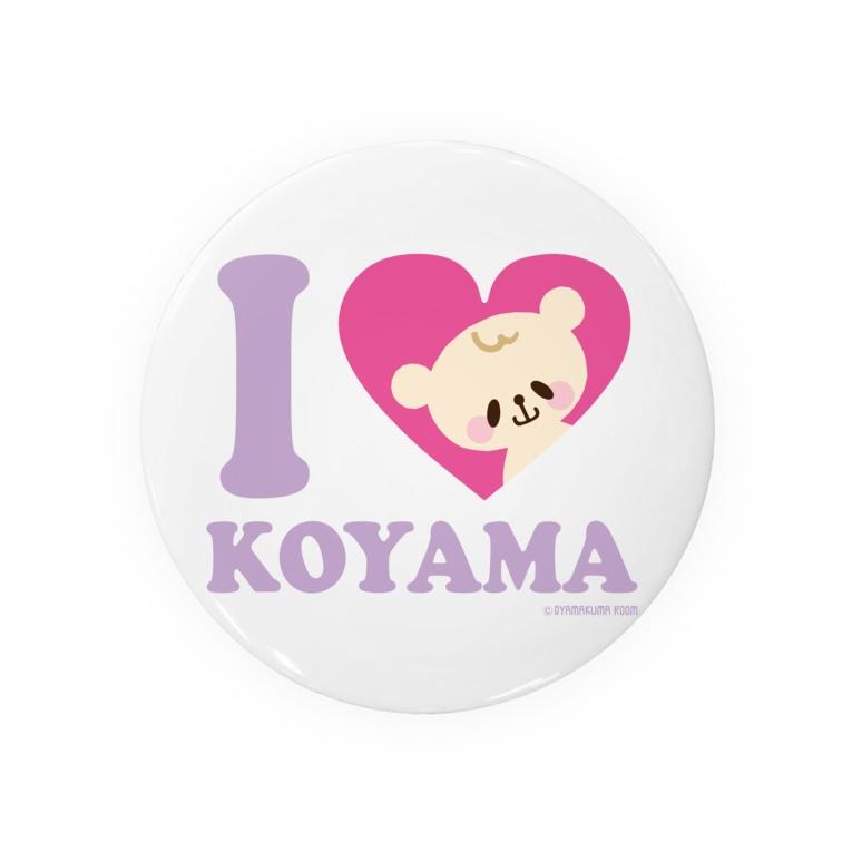 おやまくまオフィシャルWEBSHOP:SUZURI店のあいらぶこやまくま(アップ) Badges