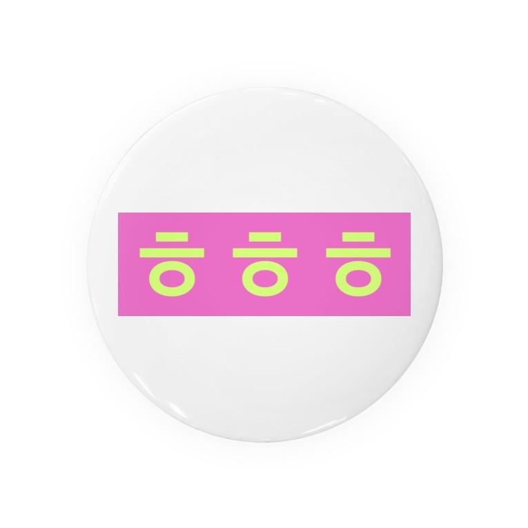 ♡Hanuru´s shop♡のよく使うひとこと韓国語!ㅎㅎㅎver. Badges