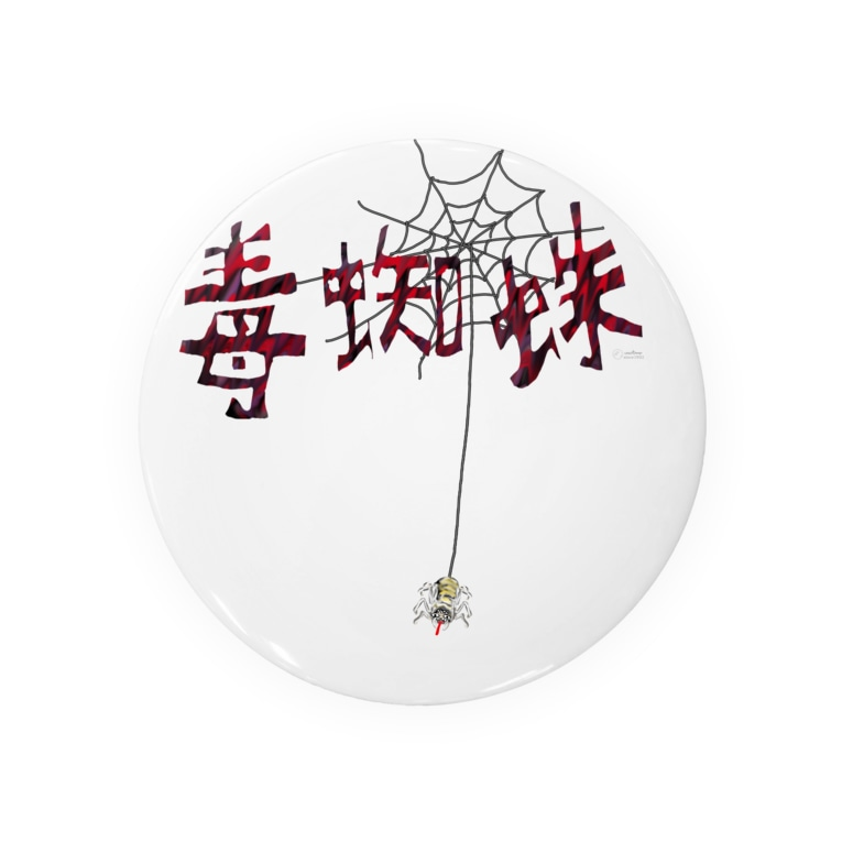 uwotomoの≪毒蜘蛛≫【危険生物】毒虫注意② Badges