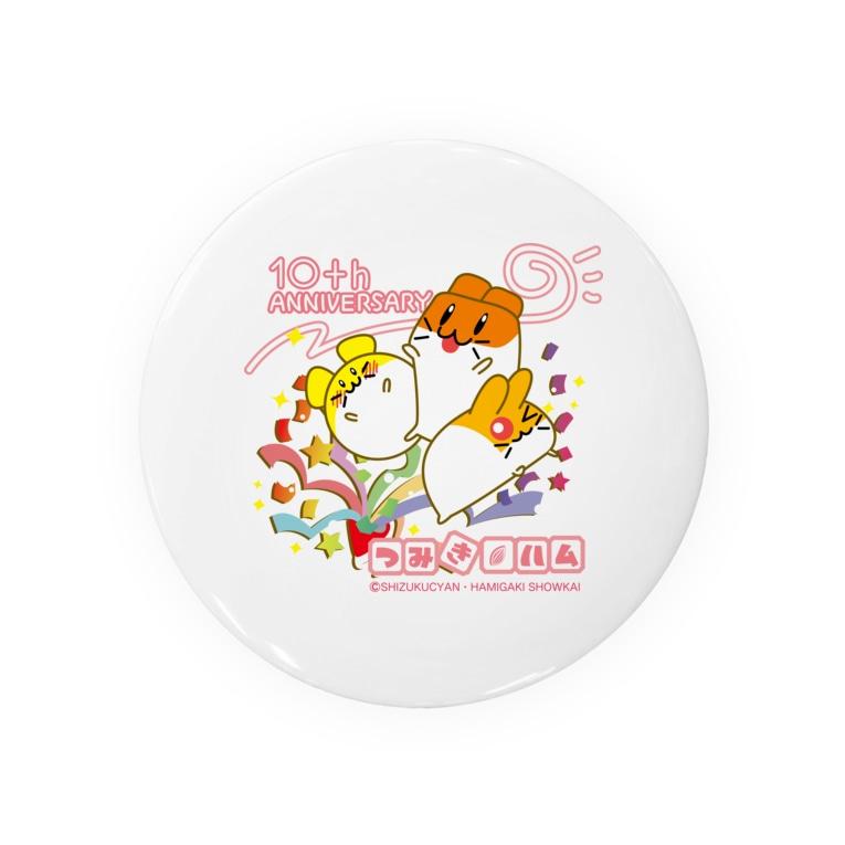 つみきハムショップのつみきハム10周年記念 Badges