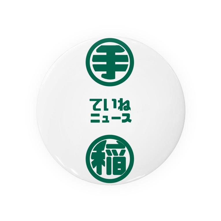 Daily Lifeの手稲ニュースの和なロゴ Badges