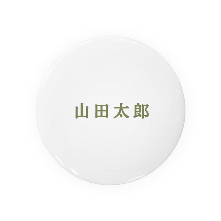 ちいさいはやしの山田太郎 Badge