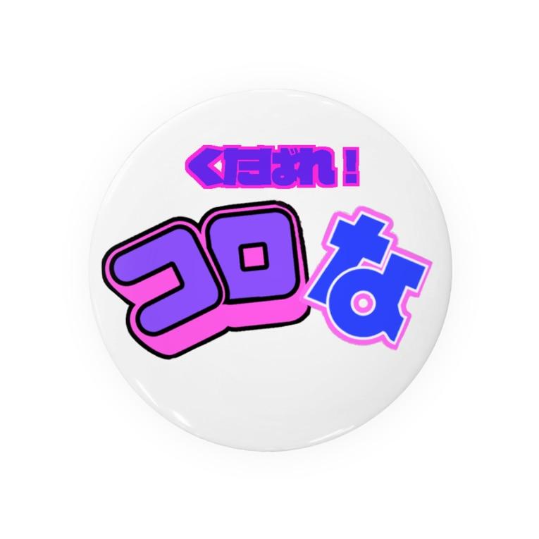🧠𝕻𝕴🧠のくたばれ!コロナ Badges