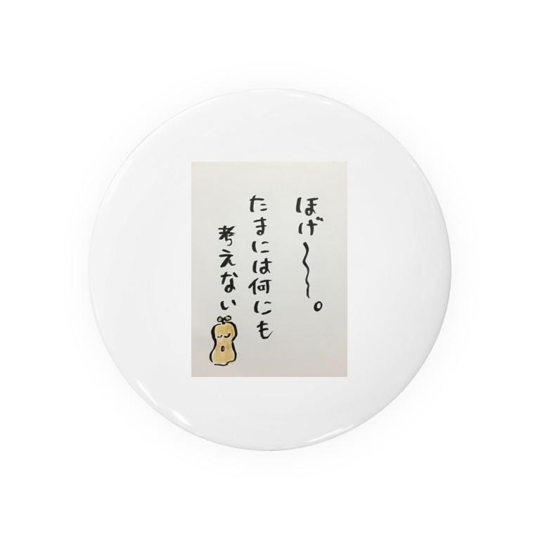 HiTaMiのまったりピーナッツの小言 Badges