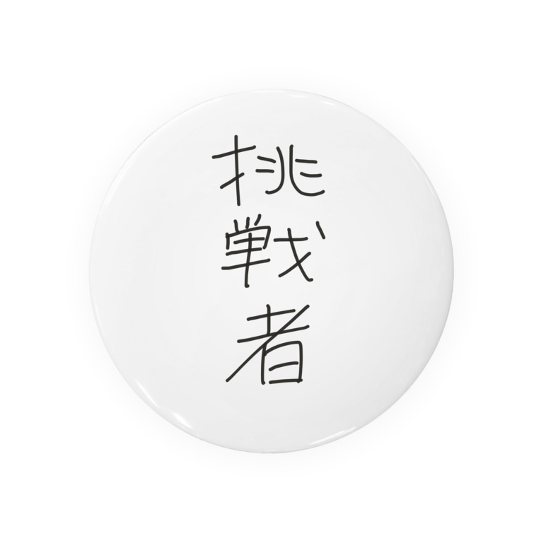 YUKIKAWA2020の挑戦者 Badges