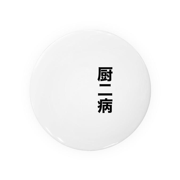 nekohaijinの厨二病 Badges