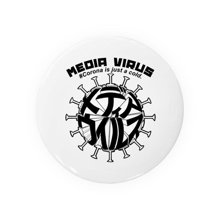 国民主権党のメディアウイルス缶バッチ/白黒 Badges