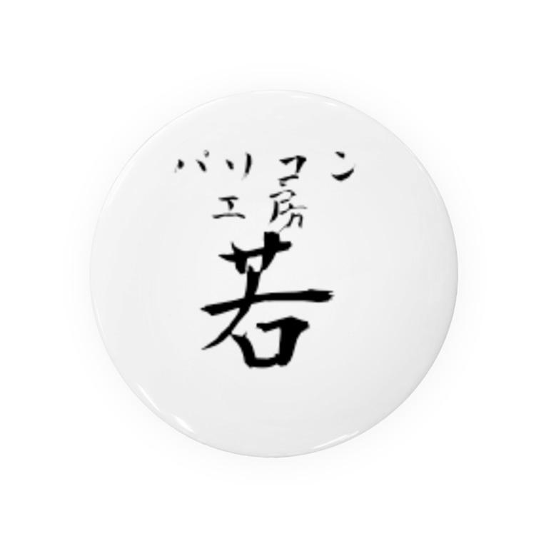 パソコン工房(若)のパソコン工房(若) Badges