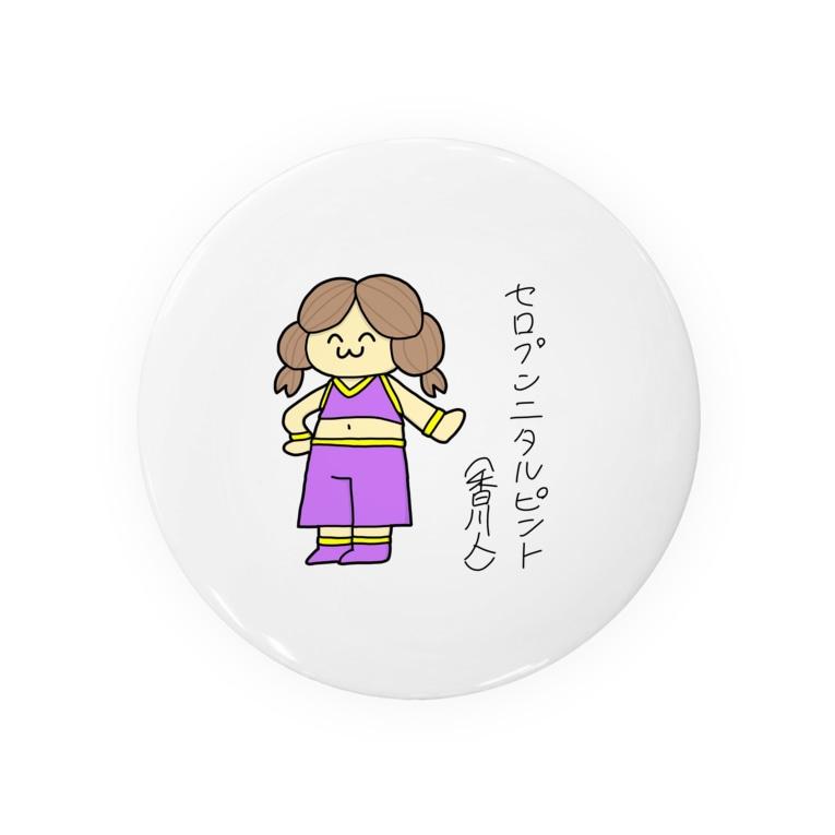 小山内こなみのセロプンニタルピント(香川人) Badges