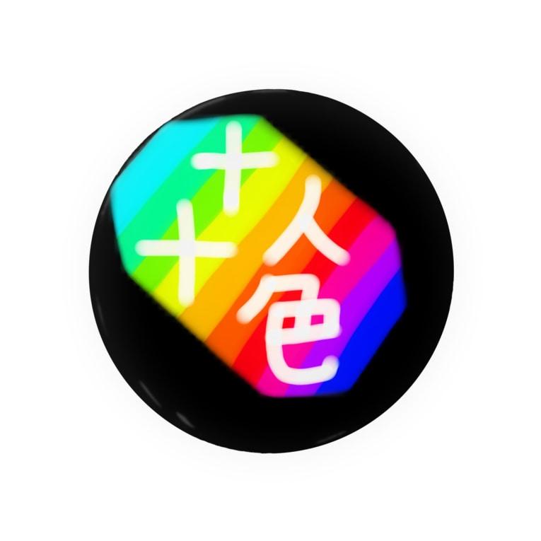 滄睟聖夜の十人十色 Badges