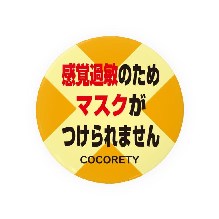 ココリティの感覚過敏の方用バッジ5-4 Badges