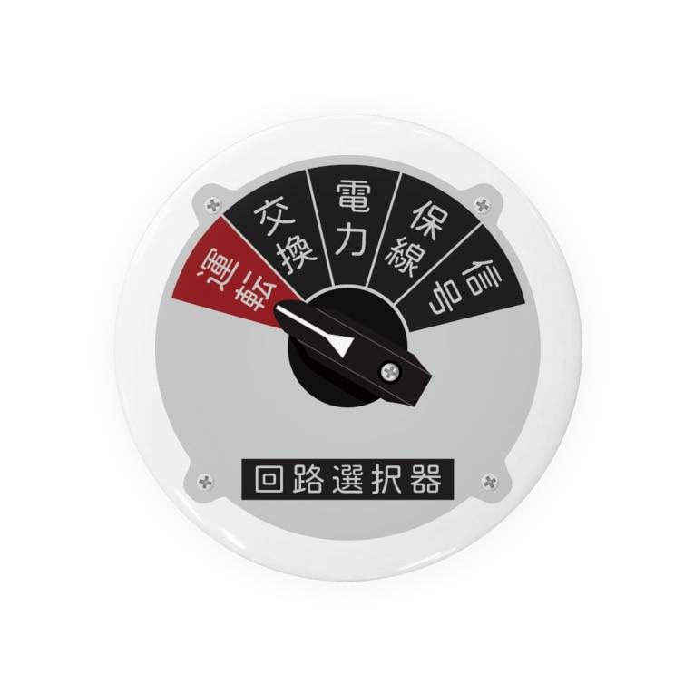 新商品PTオリジナルショップの沿線電話(回線切り替えスイッチ) Badges