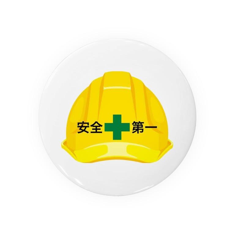 GliateWorkShopの安全第一! Badges
