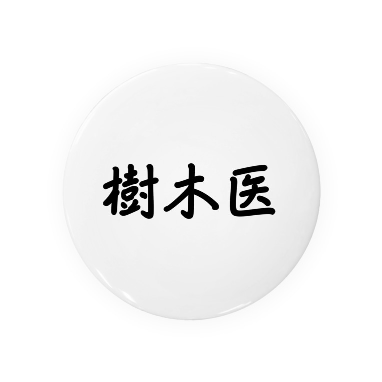 惣田ヶ屋の樹木医 ジョブズシリーズ Badge