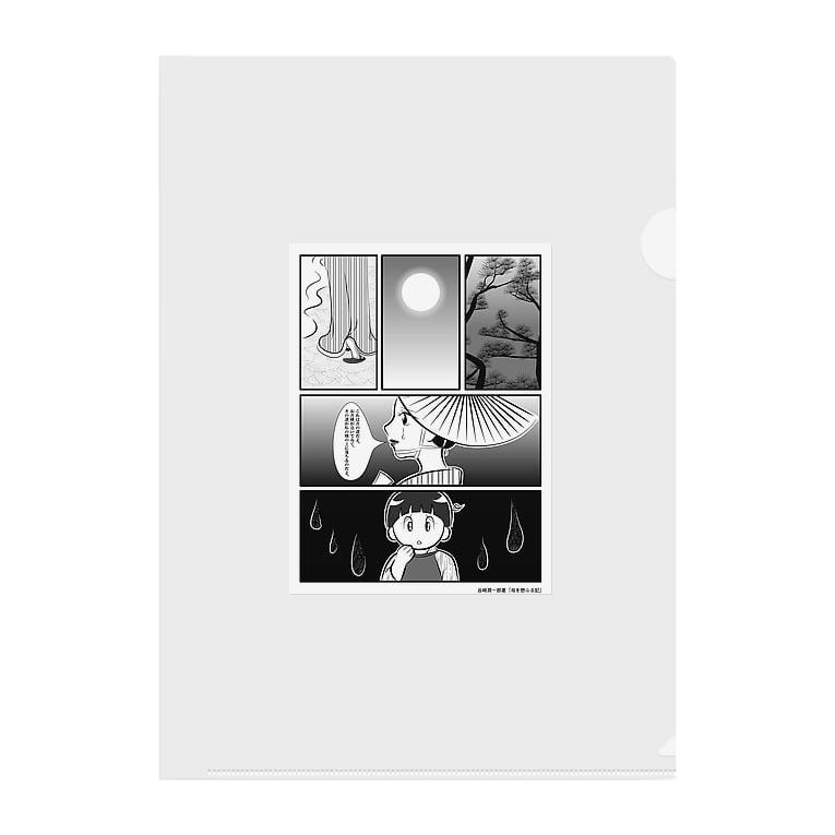 メディア木龍・谷崎潤一郎研究のつぶやきグッズのお店の母を戀ふる記_月の涙バージョン 私の潤一郎、実はこんなに可愛いのよ Clear File Folder