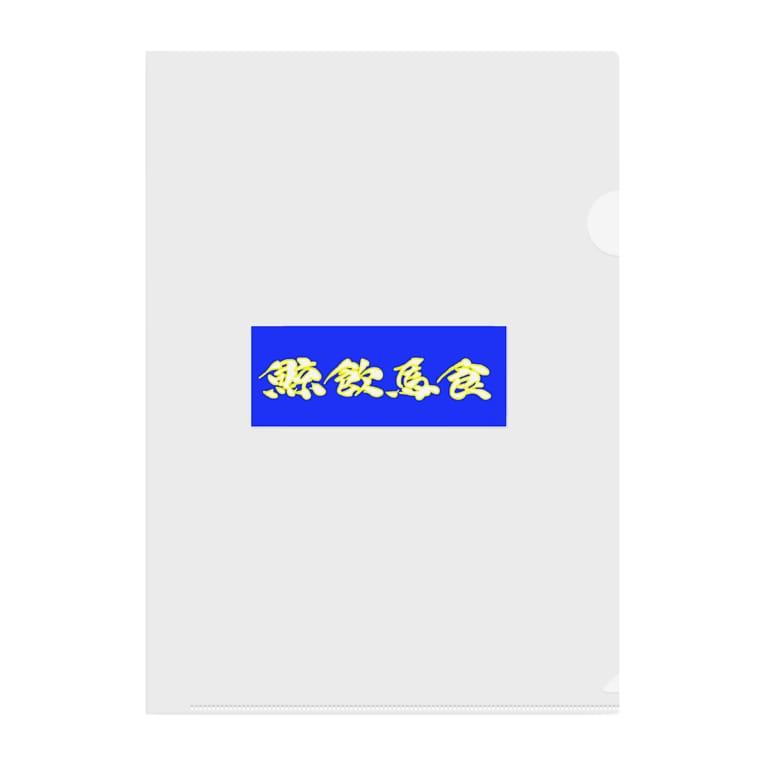 massao na kujiraの鯨飲馬食(色違い) Clear File Folder