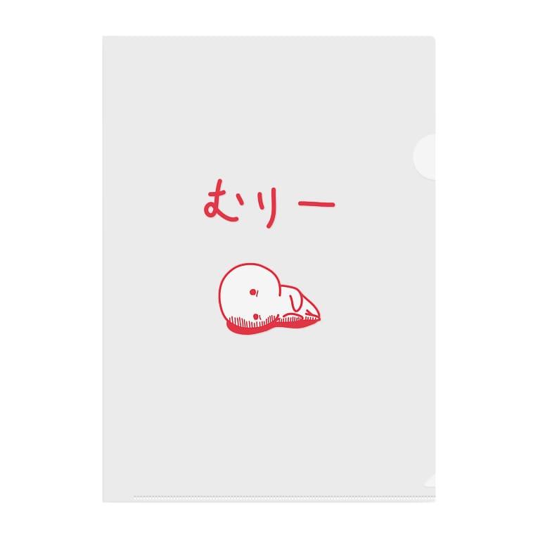 ORIGINAL∞『愛す』の追い詰められた時の必須アイテム Clear File Folder