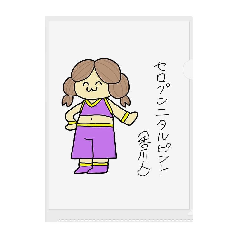 小山内こなみのセロプンニタルピント(香川人) Clear File Folder