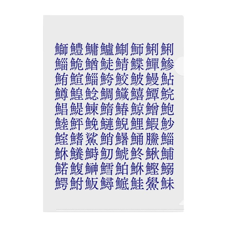 きょうは、なにをきようか。のお寿司屋さんの湯呑み柄🍣 Clear File Folder