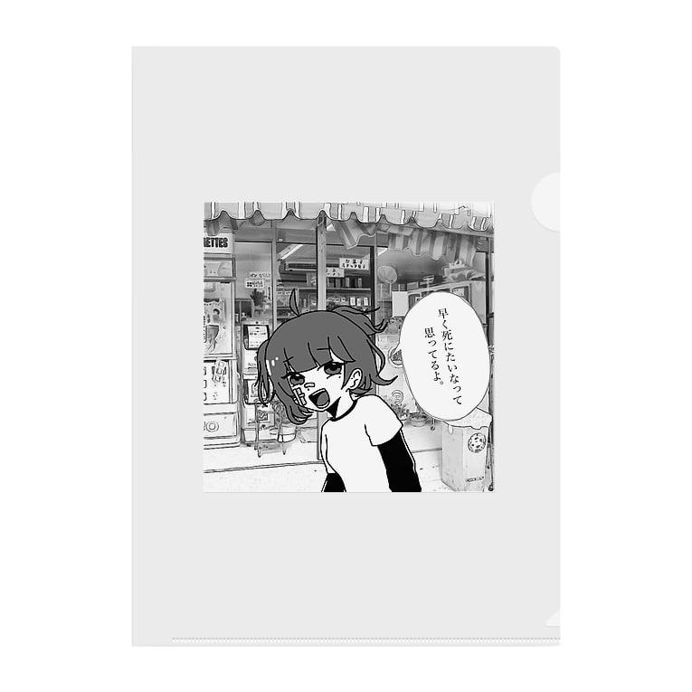 ゆぴぴの死ぬ気のない女 Clear File Folder