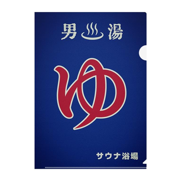 Shop:kusa-typeのゆ(男湯) Clear File Folder